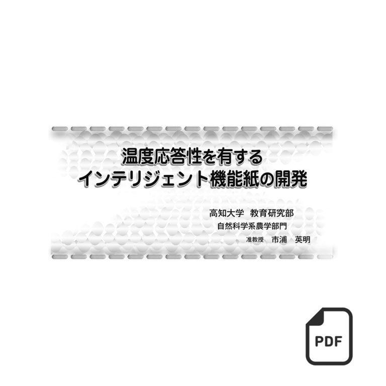 fj08010900