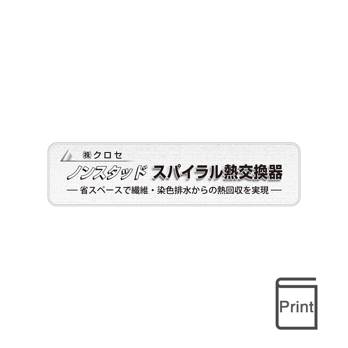 クロセ pdf ダウンロード