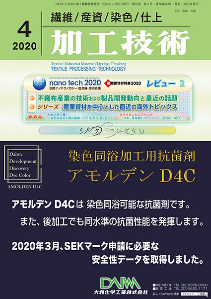 pt202004